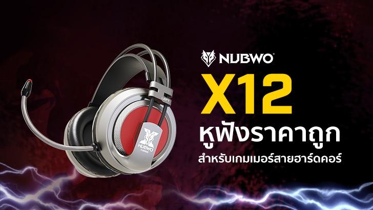 NUBWO X12
